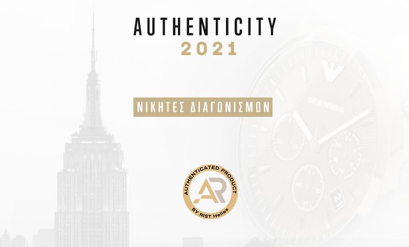 Πρόγραμμα Αυθεντικότητας - Νικητές κληρώσεων 2021
