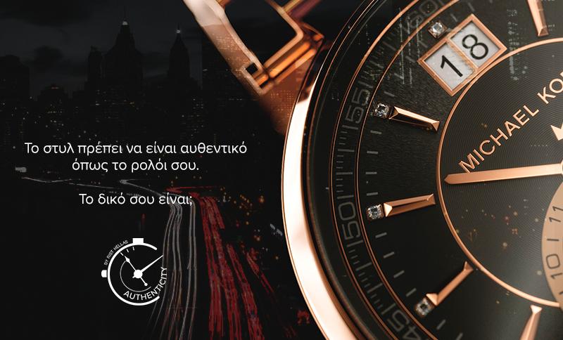 Το στυλ πρέπει να είναι αυθεντικό όπως το ρολόι σου